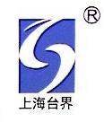 上海台界新材料科技有限公司