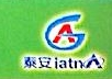 黎城安泰运输有限公司 最新采购和商业信息