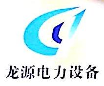 秦皇岛市龙源电力设备有限公司
