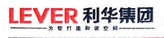 山东联众利华建设集团有限公司 最新采购和商业信息