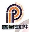 重庆普金软件股份有限公司