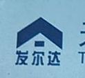 天津发尔达科技发展有限公司 最新采购和商业信息