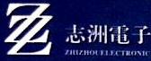 深圳市志洲电子科技有限公司 最新采购和商业信息