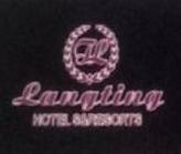 湖南朗廷酒店管理有限公司 最新采购和商业信息