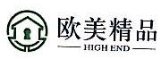 深圳市欧美精品科技有限公司