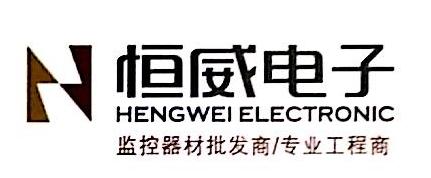 衢州恒威电子科技有限公司