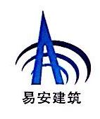 河南易安建筑安装工程有限公司 最新采购和商业信息
