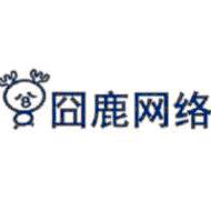 北京冏鹿网络科技有限公司 最新采购和商业信息
