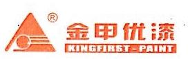 金甲化工企业(中山)有限公司 最新采购和商业信息