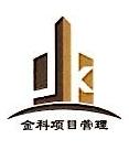 安徽金科建设项目管理有限公司 最新采购和商业信息