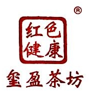 河南红色健康茶叶有限公司 最新采购和商业信息