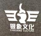 郑州银象文化传播有限公司 最新采购和商业信息