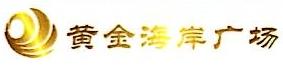 深圳市黄金海岸百货有限公司 最新采购和商业信息