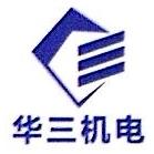 东莞市华三机电有限公司