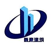 深圳市巍豪建筑劳务分包有限公司