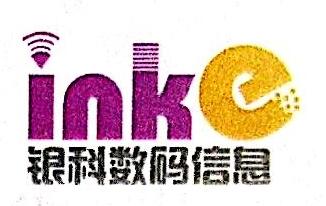 贵州银科数码信息技术有限公司 最新采购和商业信息