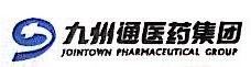 福建九州通中化医药有限公司 最新采购和商业信息