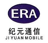 杭州纪元通信设备有限公司