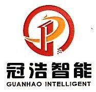 海南冠浩智能系统有限公司 最新采购和商业信息