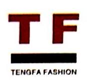 上海腾发服饰有限公司 最新采购和商业信息