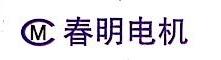 江阴春明电机有限公司 最新采购和商业信息