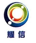 东莞耀信管理咨询有限公司 最新采购和商业信息