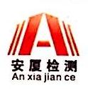 赣州市安厦建设工程质量检测有限公司 最新采购和商业信息