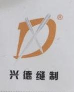 湖南兴德缝制股份有限公司 最新采购和商业信息