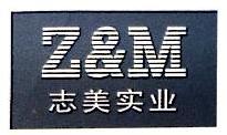 深圳市志美实业有限公司 最新采购和商业信息