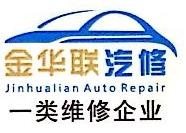 龙岩市金华联汽车服务有限公司 最新采购和商业信息