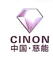 深圳市慈能自动化设备有限公司 最新采购和商业信息