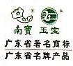 惠州市南宝玉宝文化产业发展股份有限公司 最新采购和商业信息