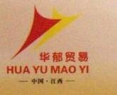赣州华郁贸易有限公司 最新采购和商业信息