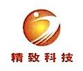深圳市精致电子科技有限公司