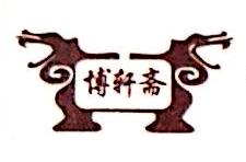 济南博轩斋文化传媒有限公司 最新采购和商业信息