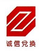 珠海诚信货币兑换有限公司 最新采购和商业信息