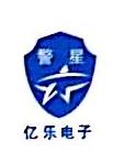深圳市亿乐电子科技有限公司 最新采购和商业信息