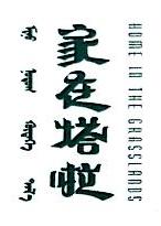 上海蒙亨餐饮管理有限公司 最新采购和商业信息