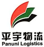 深圳市平宇物流有限公司 最新采购和商业信息