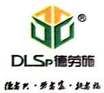 深圳市德劳施建材有限公司 最新采购和商业信息