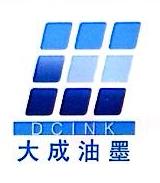 深圳市大成油墨涂料有限公司 最新采购和商业信息