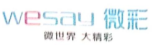 深圳市米时代数码有限公司 最新采购和商业信息