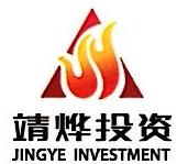 靖烨投资集团有限公司 最新采购和商业信息