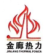 沈阳金廊热力有限公司 最新采购和商业信息