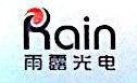 深圳市雨露光电科技有限公司 最新采购和商业信息