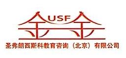 圣弗朗西斯科教育咨询(北京)有限公司 最新采购和商业信息