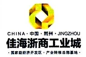 荆州佳海浙商工业园有限公司