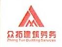 赣州市众拓建筑劳务有限公司 最新采购和商业信息