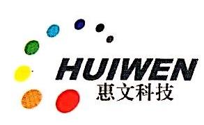 深圳市惠文科技有限公司 最新采购和商业信息
