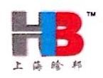 上海晗邦工业设备有限公司 最新采购和商业信息